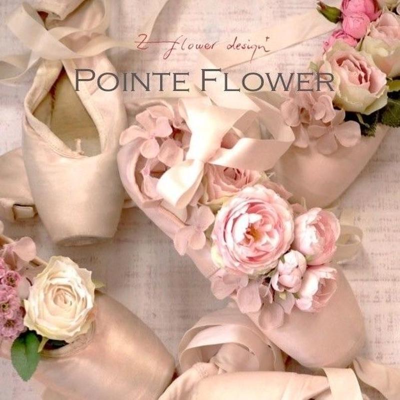 POINTE FLOWER(オーダー)