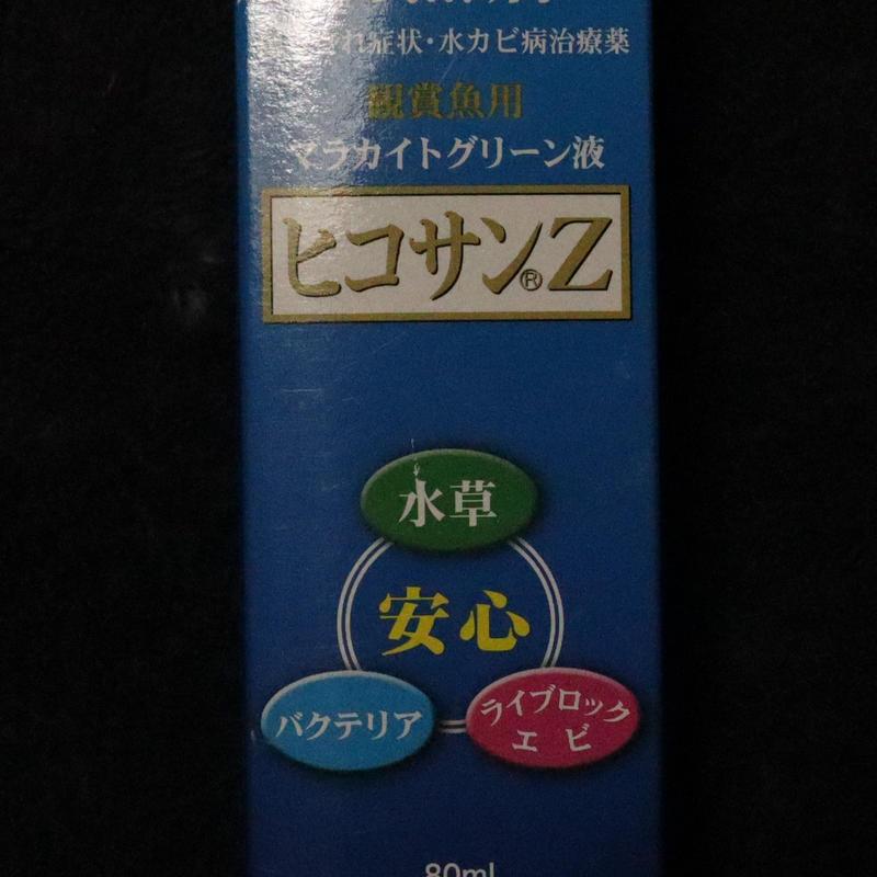 キンコウ物産 ヒコサンZ 80ml