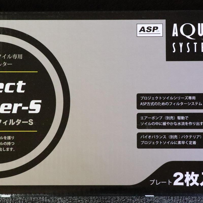 アクアシステム プロジェクトフィルター S