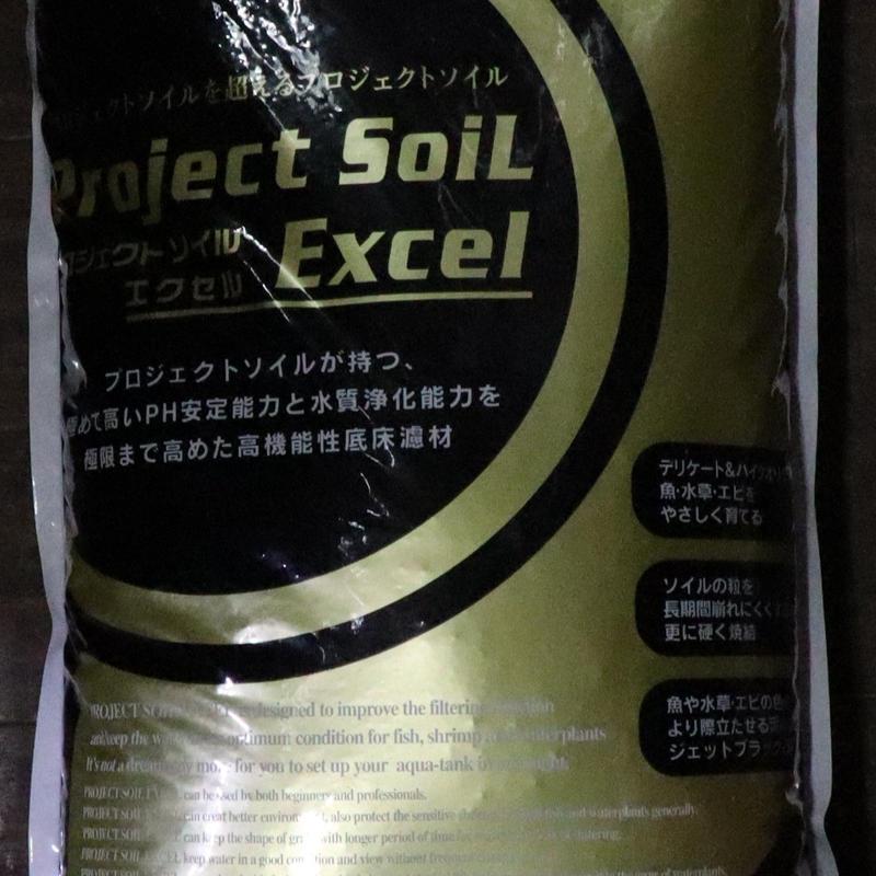 アクアシステム プロジェクトソイル・エクセル 8kg