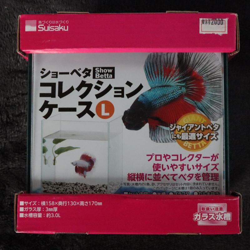 水作 ショーベタ コレクションケース (Ⅼ)