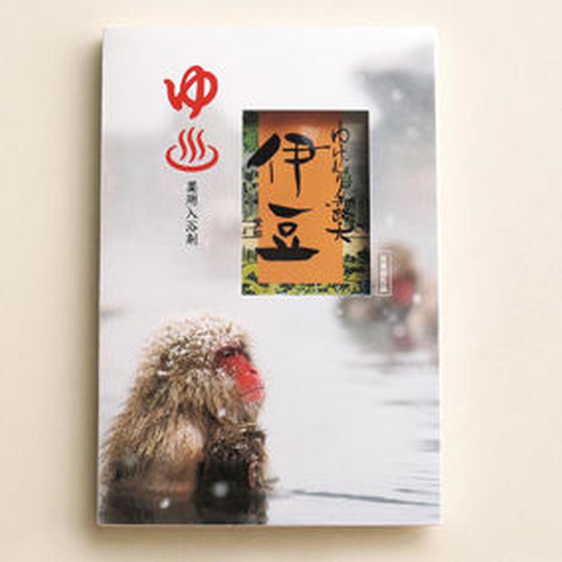 【ZA014】ゆけむり温泉ポストカード 〜伊豆〜