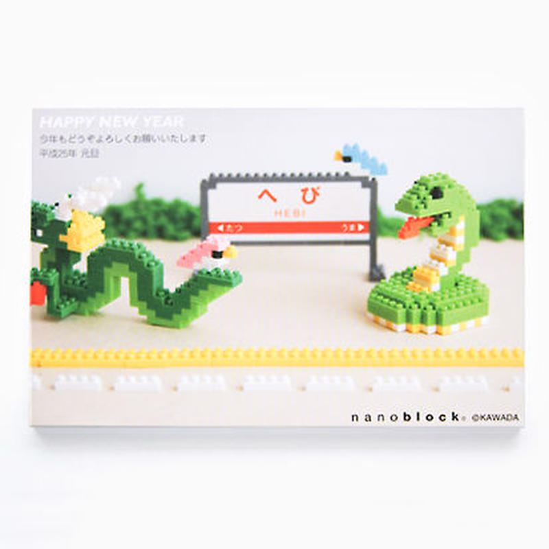 残りわずか【NP011】nanoblock®年賀状 〜ヘビ〜