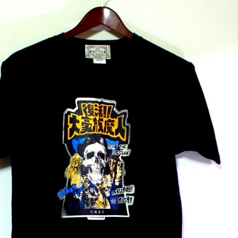 復活!!大豪族魔人 Tシャツ Revive the big clan Tee