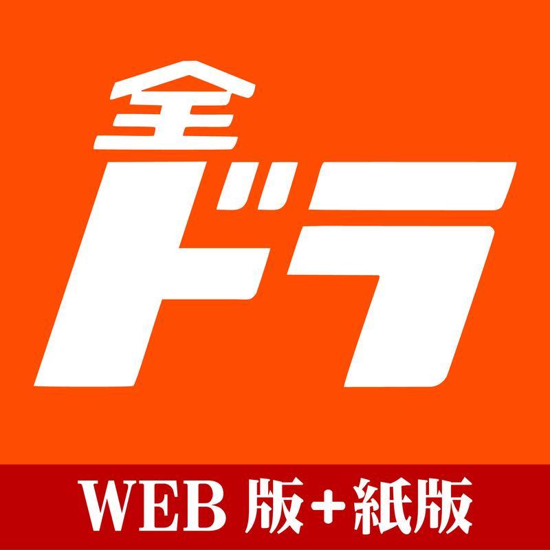 全ドラ新聞デジタルWEB版+紙版(1年契約)
