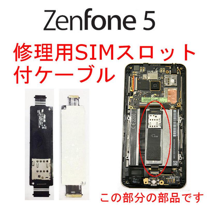 ASUS Zenfone5 (A500KL) SIMスロットケーブル