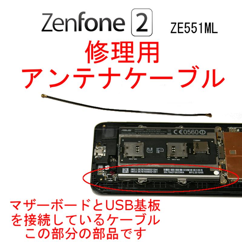 ASUS Zenfone2 (ZE551ML) アンテナ ケーブル