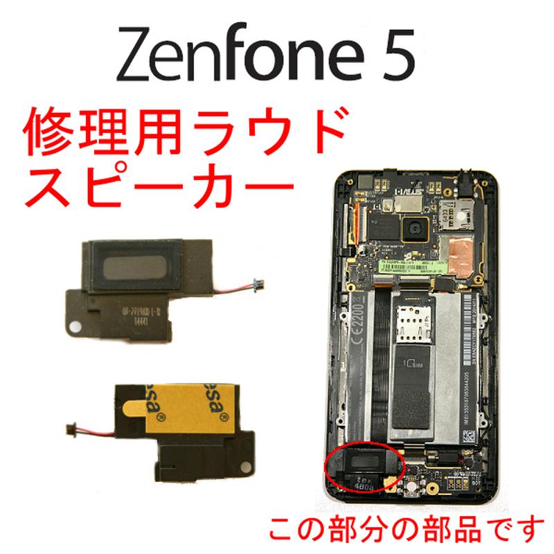 ASUS Zenfone5 (A500KL) ラウドスピーカー
