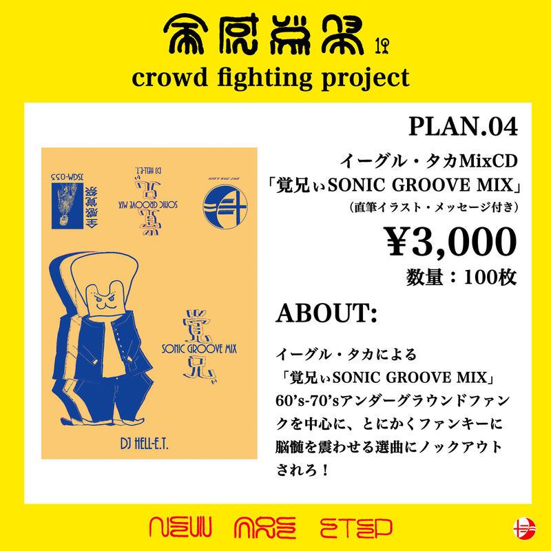 イーグル・タカMixCD「覚兄ぃSONIC GROOVE MIX」(直筆イラスト・メッセージ付き)
