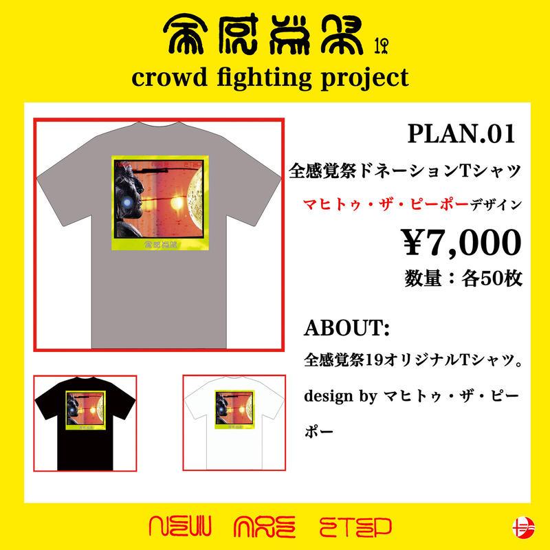 全感覚祭ドネーションTシャツ design by マヒトゥ・ザ・ピーポー
