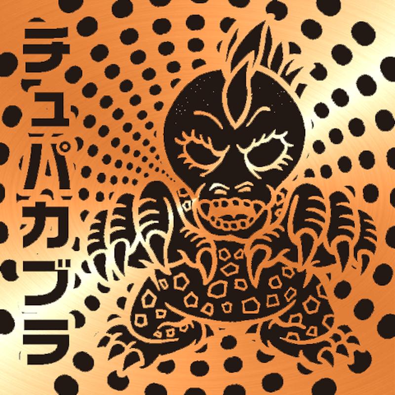 第1弾【UMA未確党】チュパカブラ(オレンジアルミ)