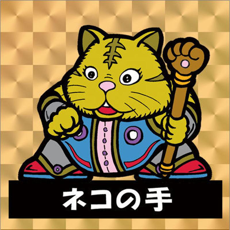 第1弾・三丁目のニャンコ「ネコの手」(金プリズム)