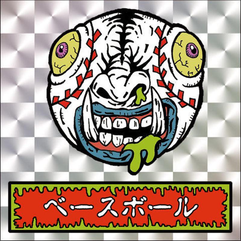 第1弾・ゾンボール「ベースボールゾンビ」(銀プリズム)