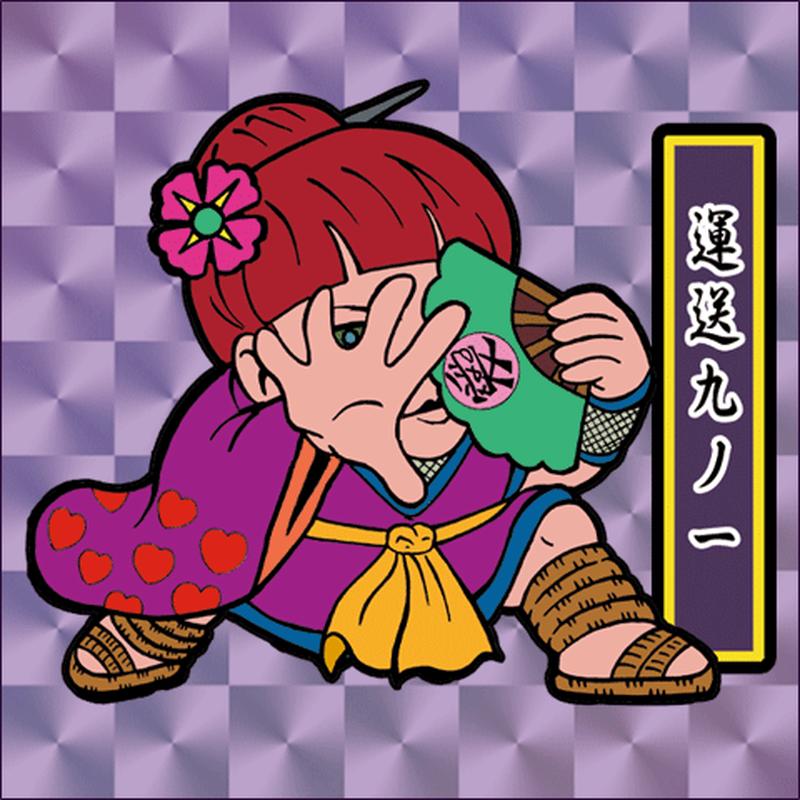 第1弾「がんばれ大将軍」運送九ノ一(1枚目:特別プリズム)A