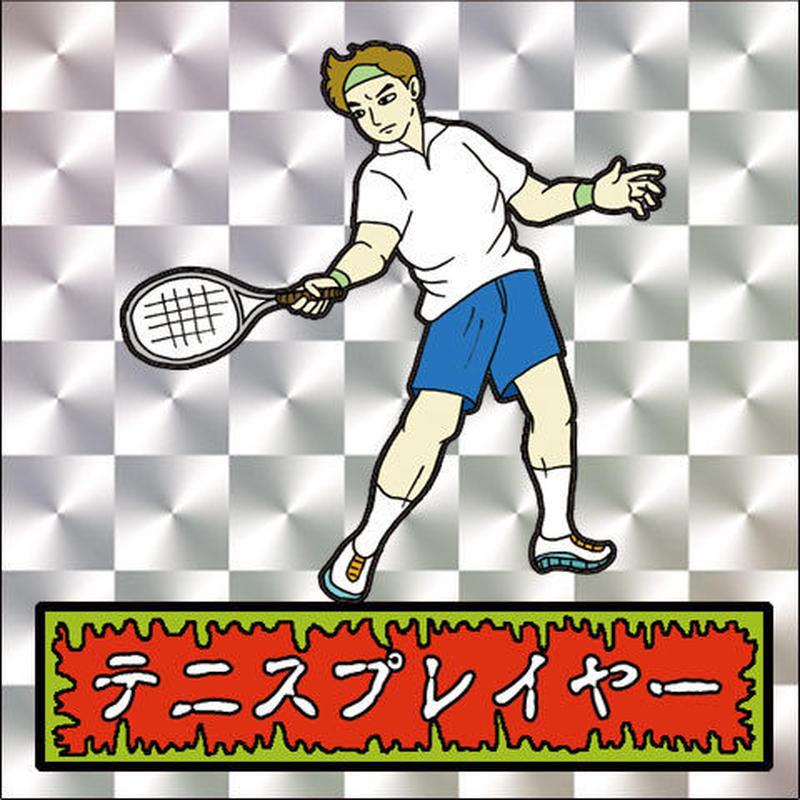 第1弾・ゾンボール「テニスプレイヤー」(銀プリズム)