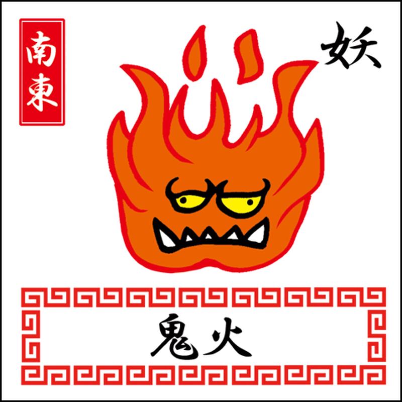 Oha!巫女キョンシーズ「鬼火」(いたずら妖怪・ノーマル)