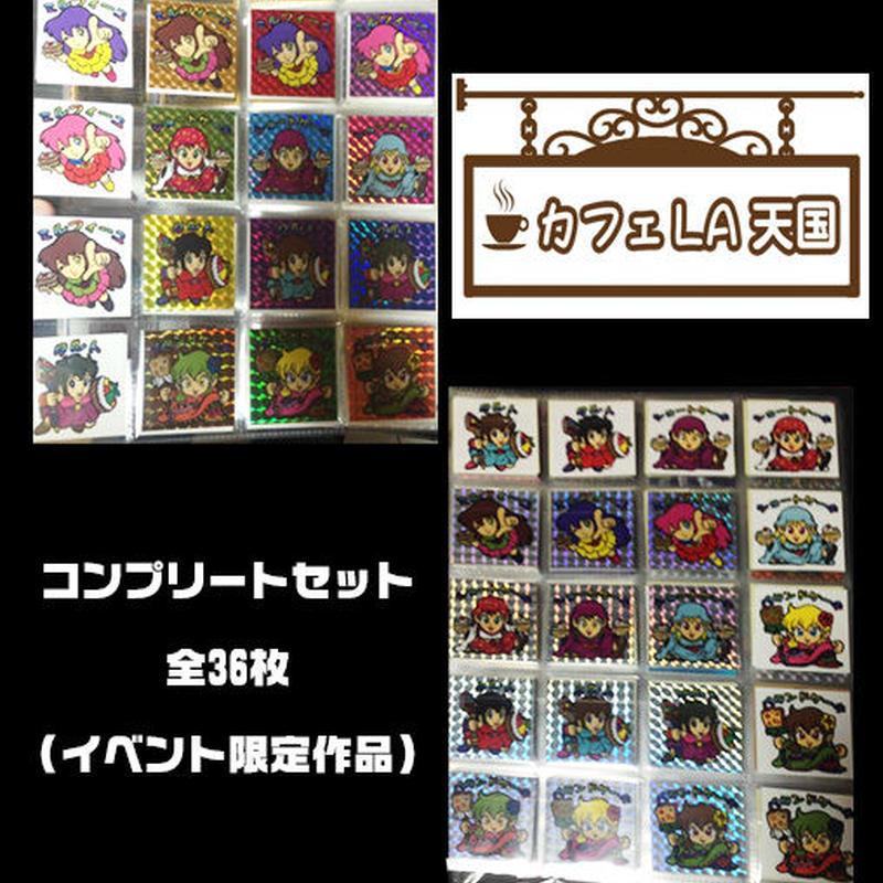 【限定】カフェLA天国(全36枚)