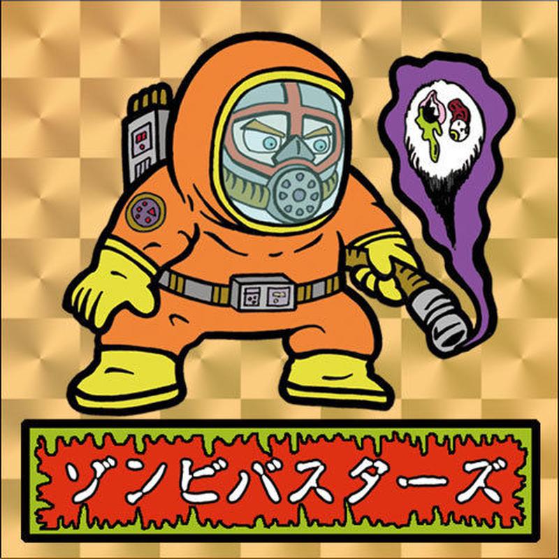 第1弾・ゾンボール「ゾンビバスターズ」(金プリズム)