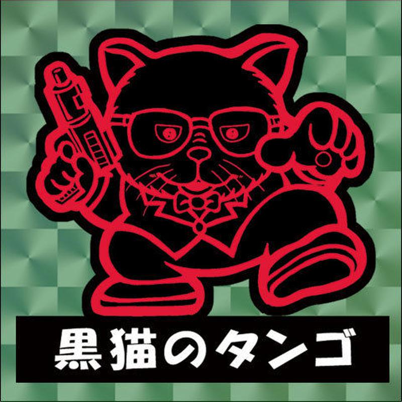 第1弾・三丁目のニャンコ「黒猫のタンゴ」(緑プリズム)