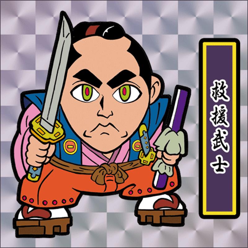 第1弾「がんばれ大将軍」救援武士(1枚目:特別プリズム)B