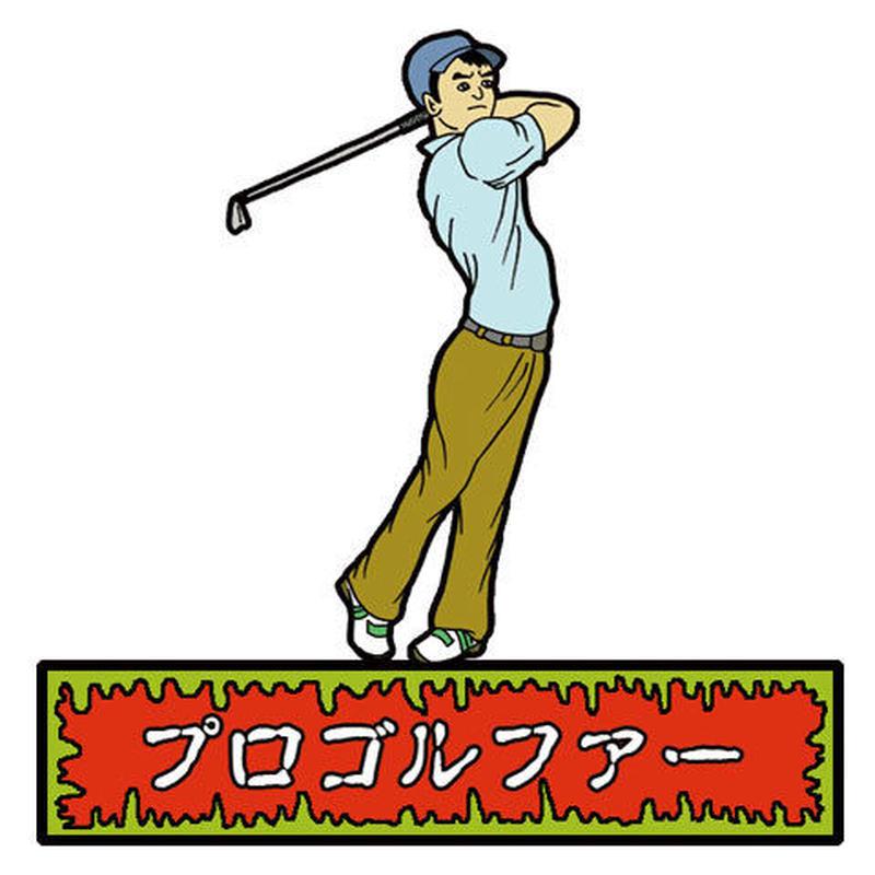 第1弾・ゾンボール「プロゴルファー」(ノーマル)