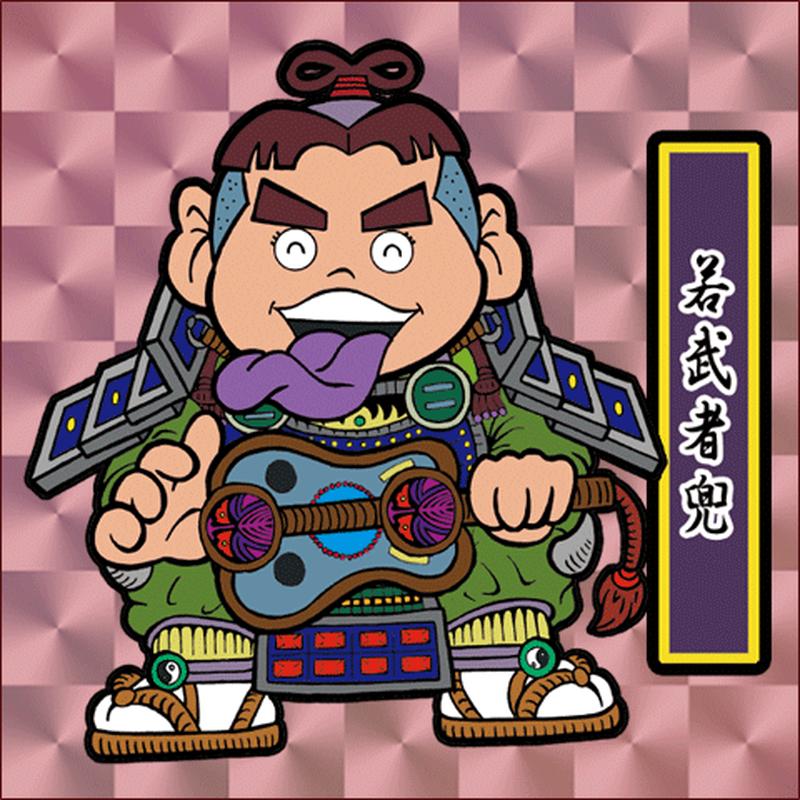 第1弾「がんばれ大将軍」若武者兜(2枚目:特別プリズム)B
