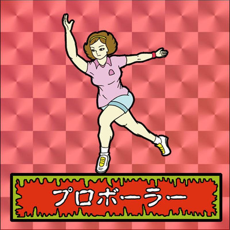 第1弾・ゾンボール「プロボーラー」(赤プリズム)