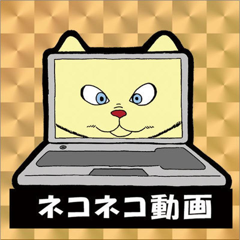 第1弾・三丁目のニャンコ「ネコネコ動画」(金プリズム)