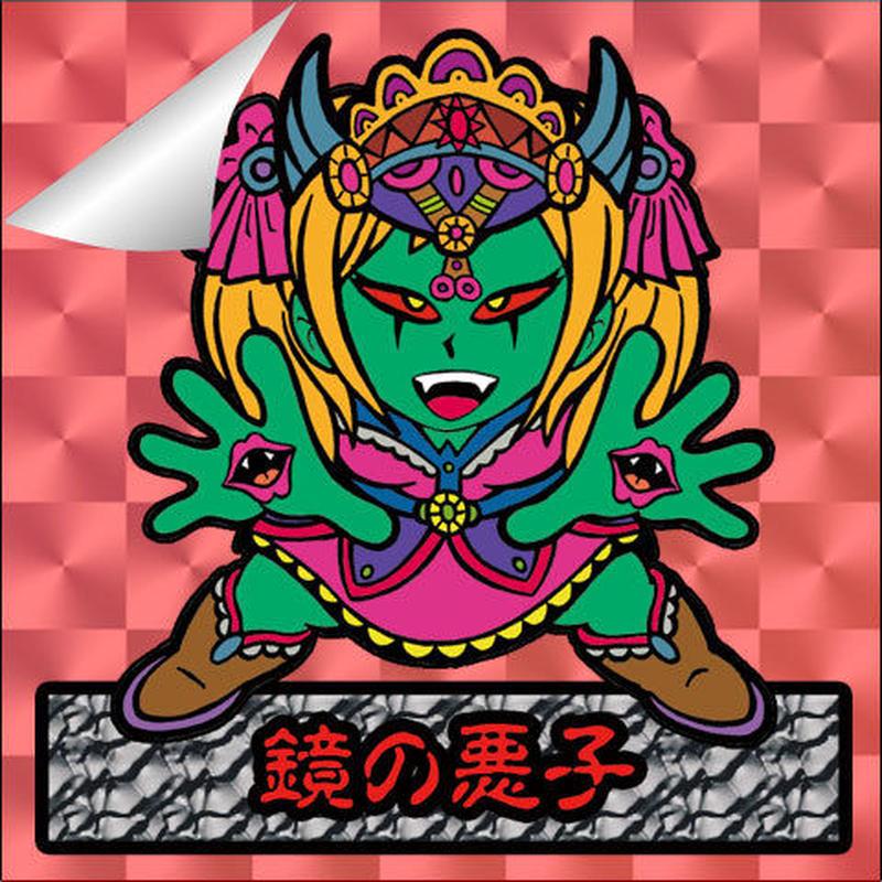 第2弾【鏡のアッコちゃん】「鏡の悪子」(赤プリズム・透明Wシール)