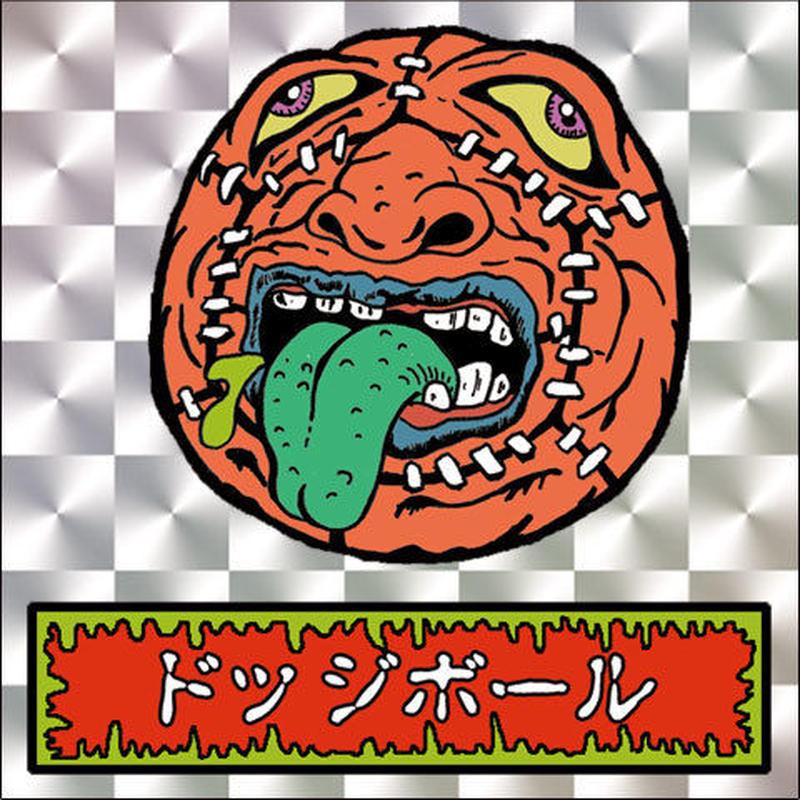 第1弾・ゾンボール「ドッジボールゾンビ」(銀プリズム)