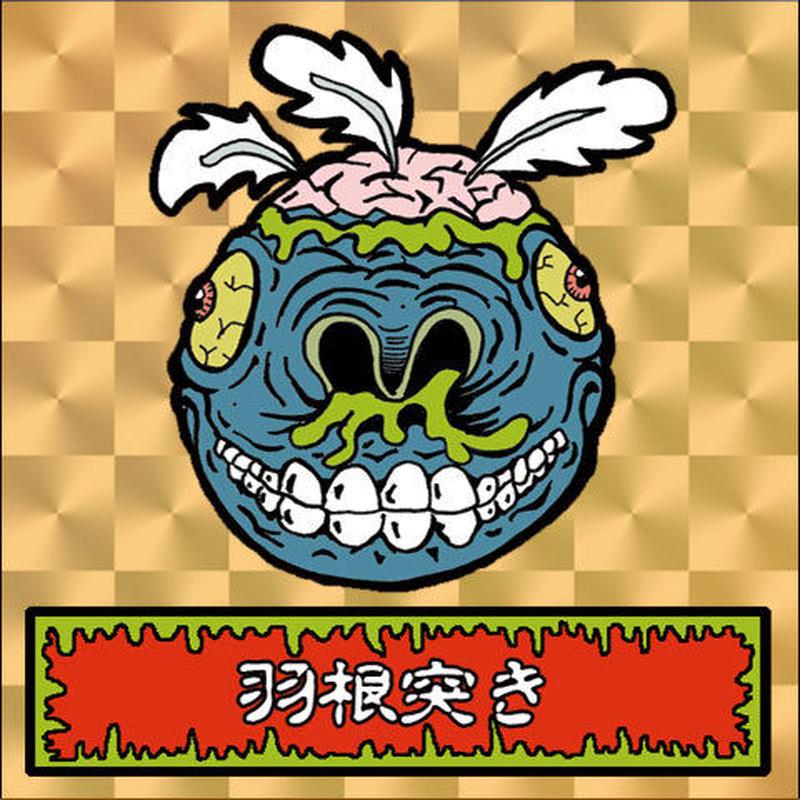 第1弾・ゾンボール「羽根突きゾンビ」(金プリズム)