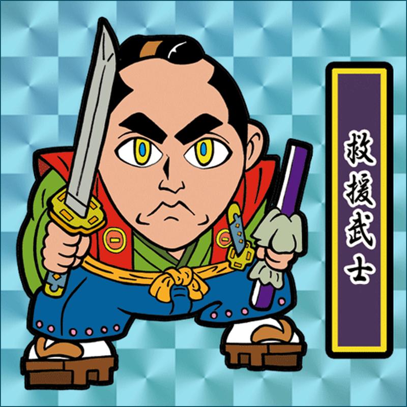 第1弾「がんばれ大将軍」救援武士(1枚目:特別プリズム)A