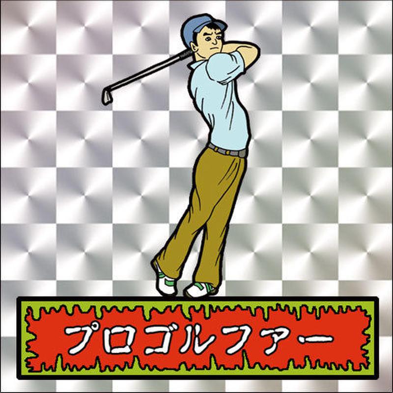 第1弾・ゾンボール「プロゴルファー」(銀プリズム)