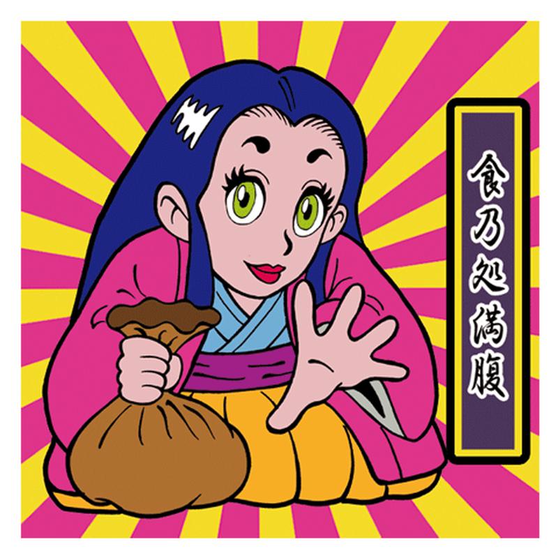 第1弾「がんばれ大将軍」食乃処満腹(2枚目ノーマル)A