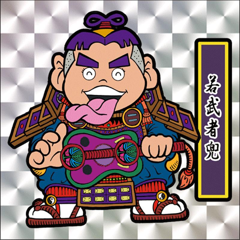 第1弾「がんばれ大将軍」若武者兜(2枚目:銀プリズム)A