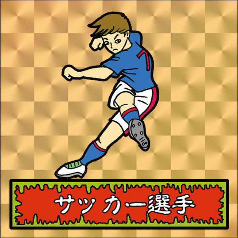 第1弾・ゾンボール「サッカー選手」(金プリズム)