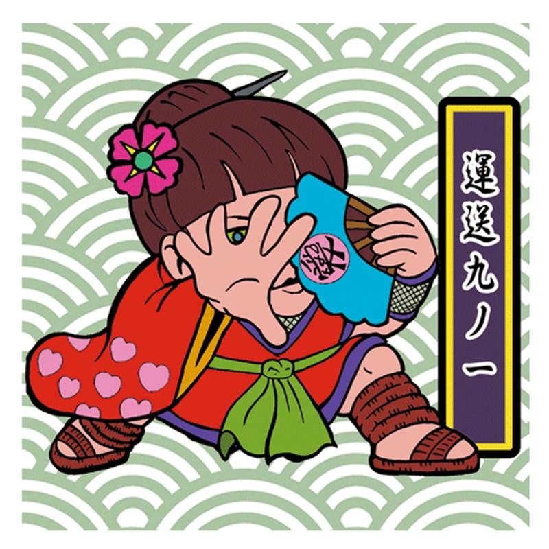 第1弾「がんばれ大将軍」運送九ノ一(1枚目ノーマル)B