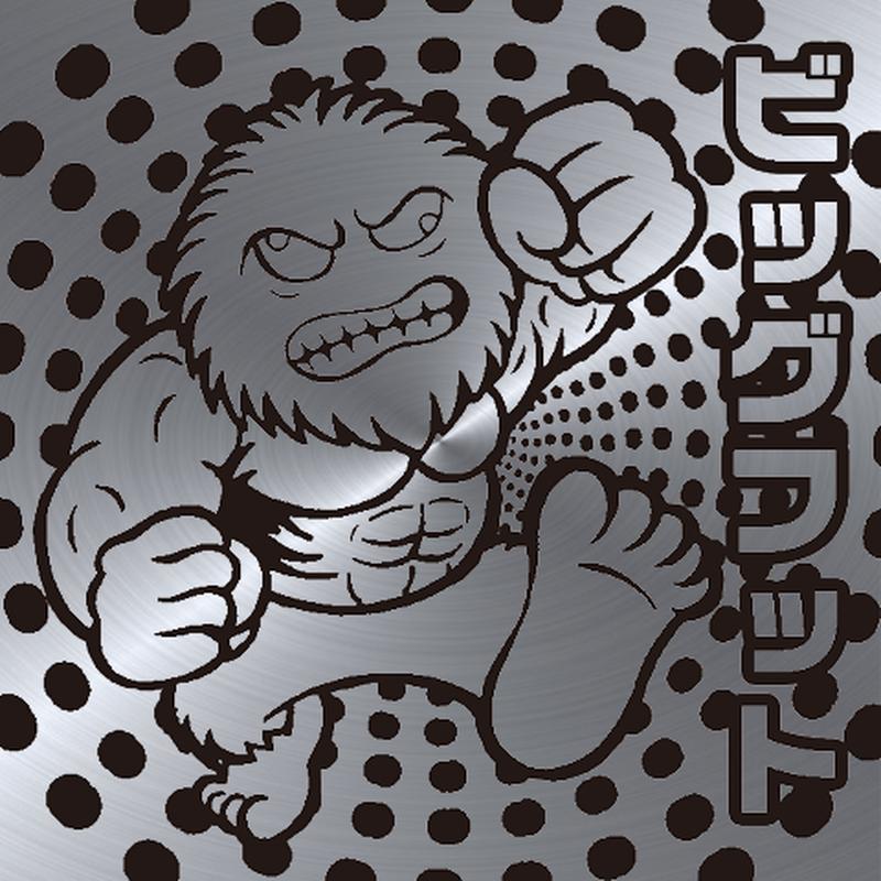第1弾【UMA未確党】ビッグフット(銀アルミ)