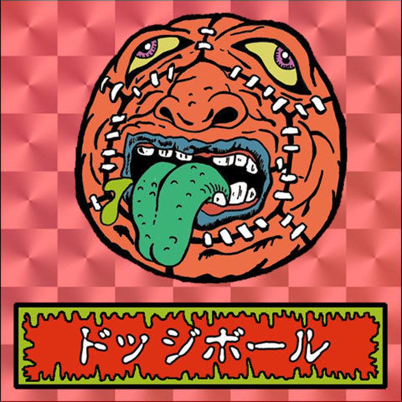 第1弾・ゾンボール「ドッジボールゾンビ」(赤プリズム)