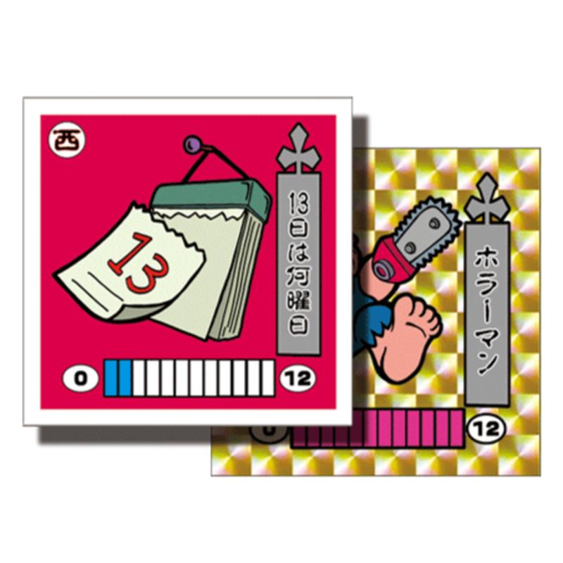 第1弾 妖怪レスラー【シール版】(金プリ・ゴールド)13日は何曜日(ホラーマン)