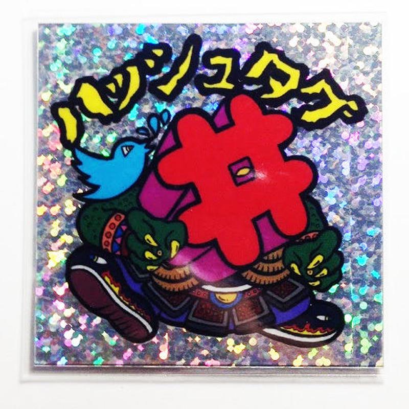 【限定】ハッシュタグ(銀クラッシュプリズム)