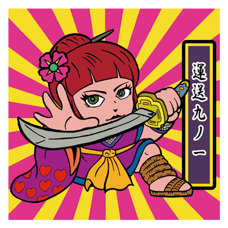 第1弾「がんばれ大将軍」運送九ノ一(2枚目ノーマル)A