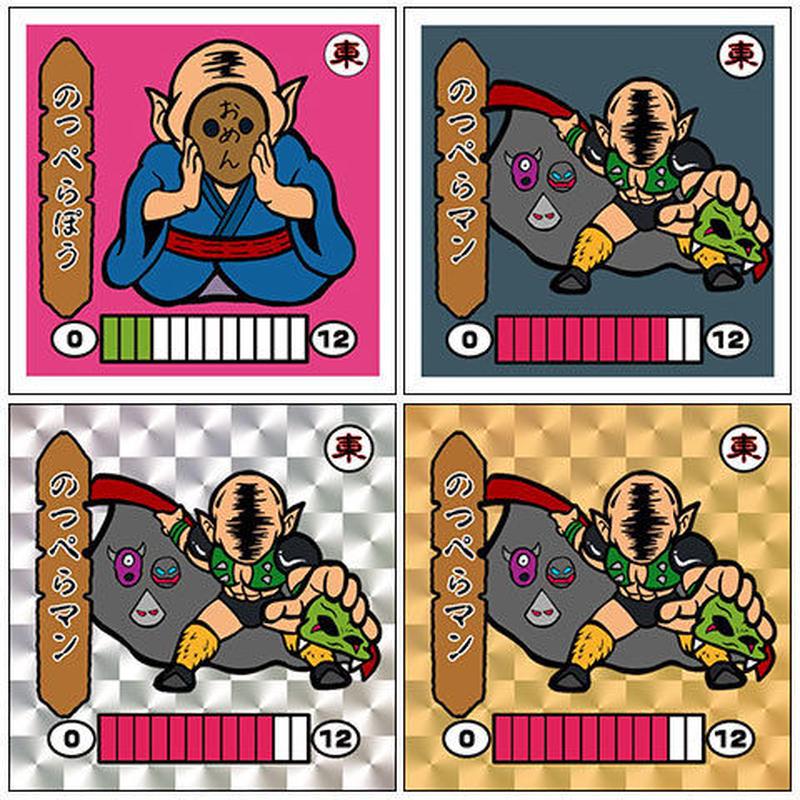第2弾「妖怪レスラー」のっぺらぼう(のっぺらマン)4枚セット