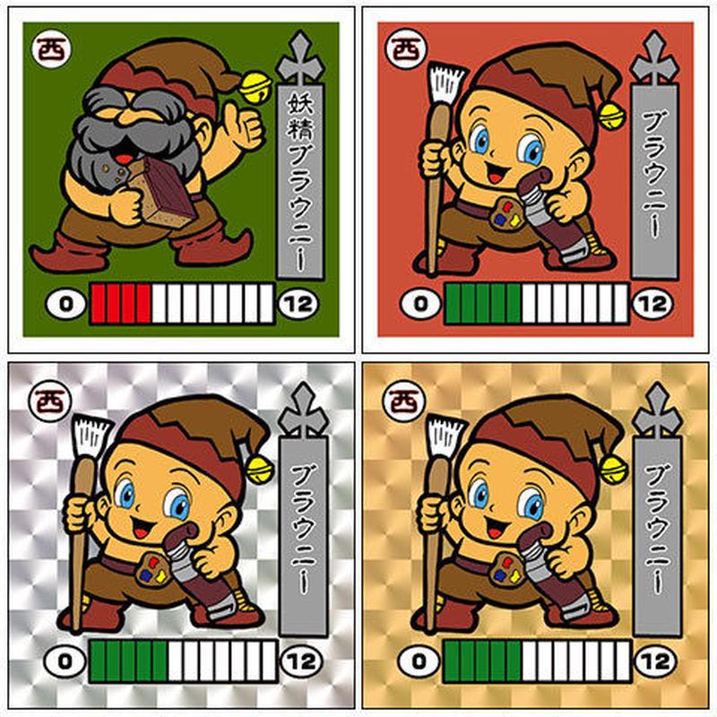 第2弾「妖怪レスラー」妖精ブラウニー(ブラウニー)4枚セット
