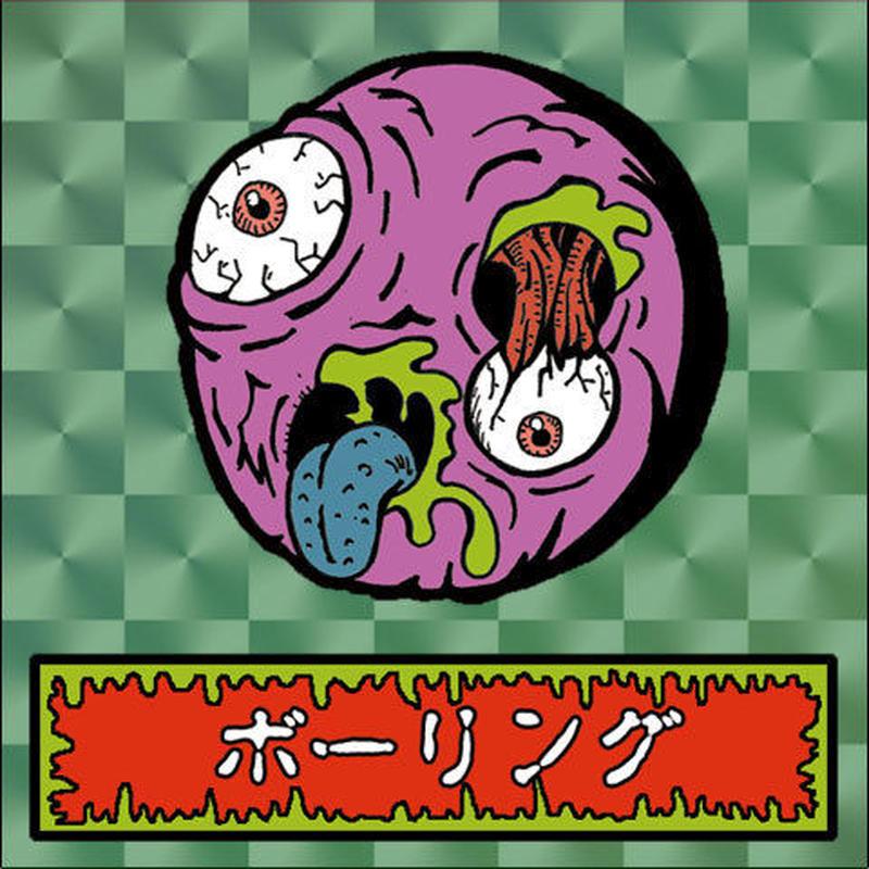 第1弾・ゾンボール「ボーリングゾンビ」(緑プリズム)
