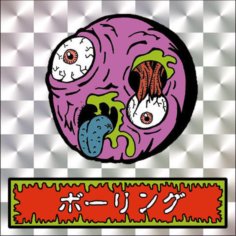 第1弾・ゾンボール「ボーリングゾンビ」(銀プリズム)