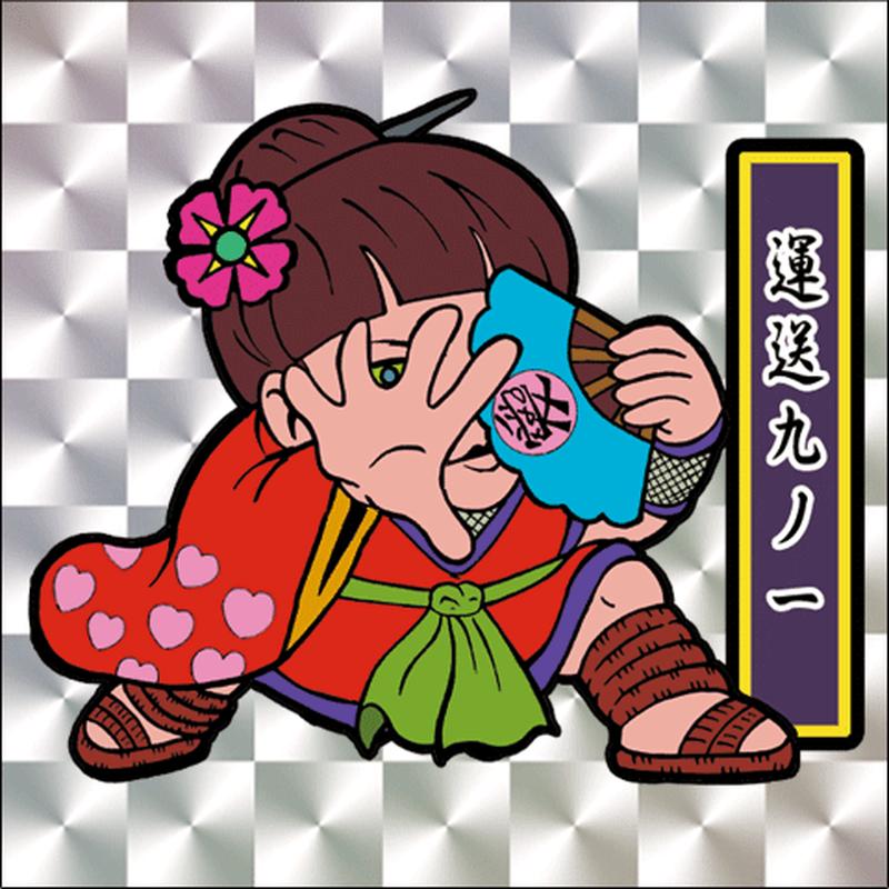 第1弾「がんばれ大将軍」運送九ノ一(1枚目:銀プリズム)B