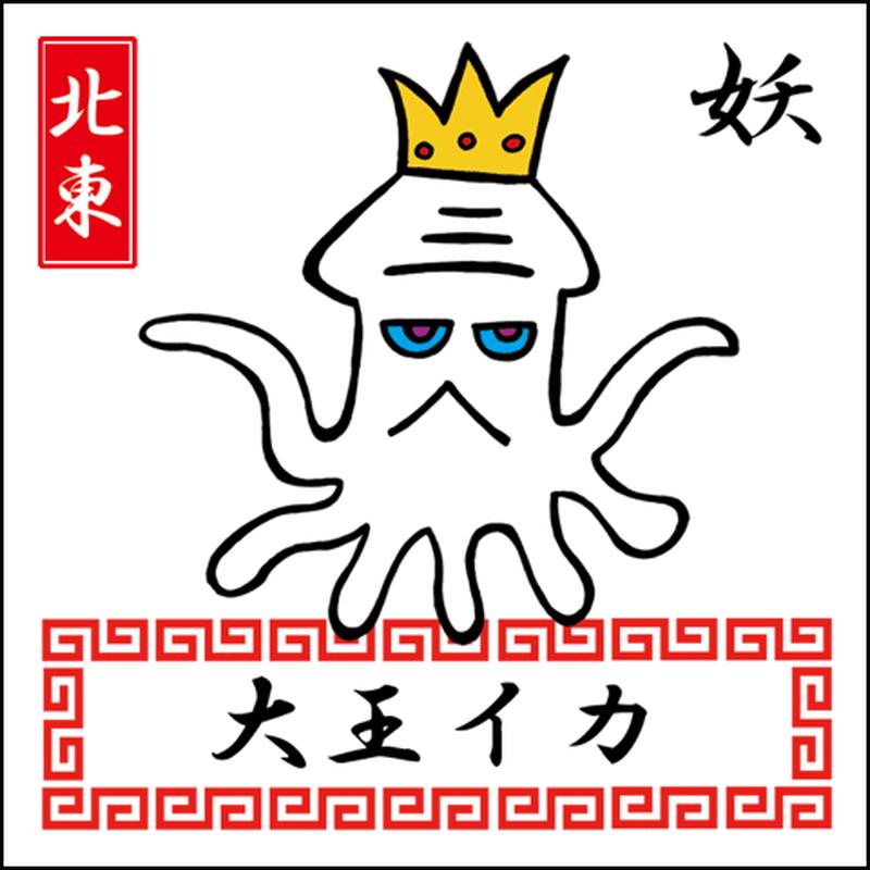 Oha!巫女キョンシーズ「大王イカ」(いたずら妖怪・ノーマル)