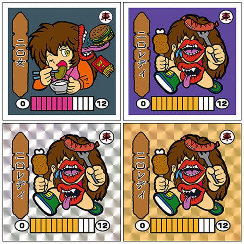 第2弾「妖怪レスラー」二口女(二口レディ)4枚セット