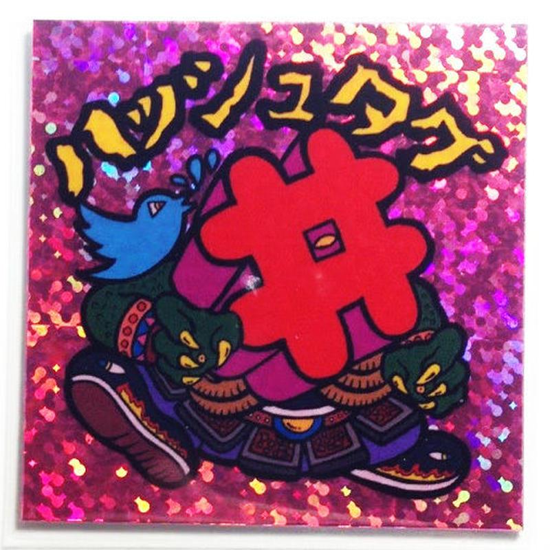 【限定】ハッシュタグ(桃クラッシュプリズム)